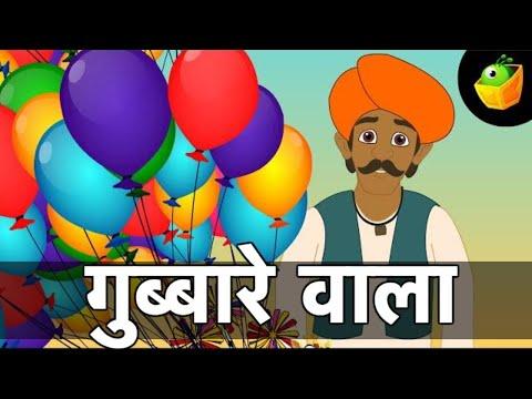Gubbare Wala Ayya - Hindi Animated cartoon Nursery Rhymes For Kids video