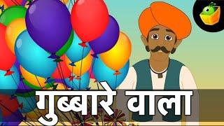 Gubbare Wala - Hindi Nursery Rhymes for Kids | Magicbox Animations