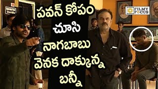 Allu Arjun Scared of Pawan Kalyan Anger | Pawan Kalyan Angry on RGV