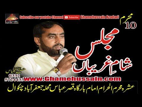 Molana Ishaq Turabi shb Shame Ghareeban Majlis 2018 Jafarabad Chakwal