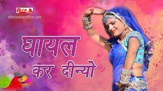 घायल कर दीन्यो | राजस्थानी फागण सांग | Rekha Shekhawat | Fagan Song | Alfa Music & Films