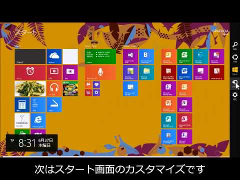 [速報!!] 5分でわかるWindows 8.1 使い方