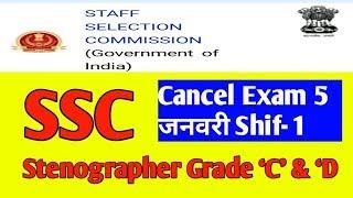Exam Cancel Stenographer Grade 'C' & 'D' Examination   2018 | 5 जनवरी 1st Shift