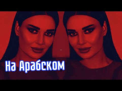 Очень Красивая Арабская Песня ◄ 2016 ♥ ♡