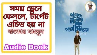 সময় ড্রেনে ফেললে টার্গেট এচিভ হবে না📝Jhankar Mahbub|Bangla Audio Book |Girgiti Boy