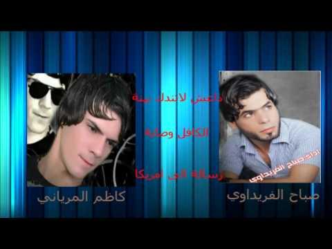 صباح الفريداوي ــ كاظم المرياني ــ الكافل وصانة ــ 2014