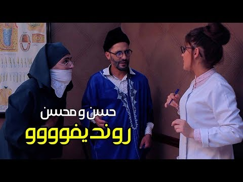 """جديد حسن و محسن """" رونديفو"""""""