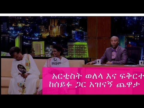 Seifu Ob EBS TV Talk Show interview with Artist Welela And Fikirte