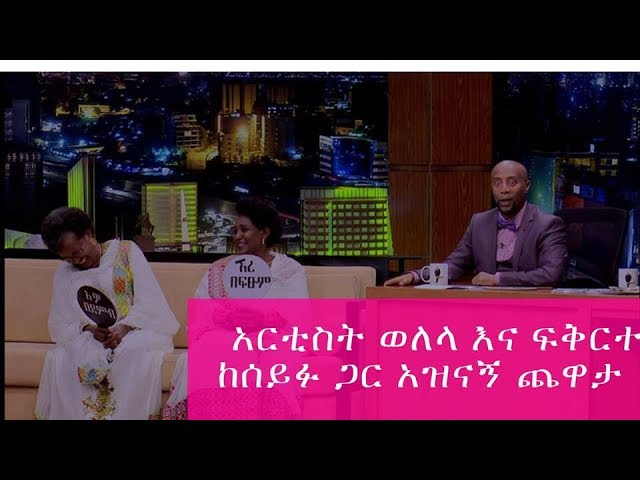 Seifu on EBS with Artist Welela & Fikirte  - Fun Game