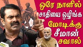 Seeman latest speech 10% reservation seeman challenge modi seeman speech tamil news live