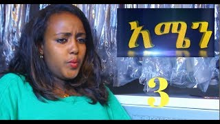 "Amen ""አሜን"" New Ethiopian Series Movie Part 3"