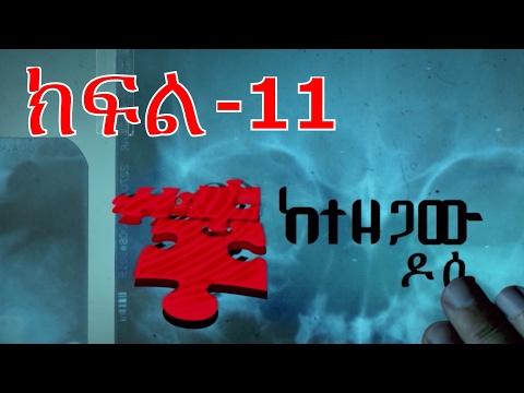 Ketezegaw Dose -  ከተዘጋው ዶሴ  Episode  -  11