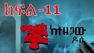 Ketezegaw Dose   Episode  -  11