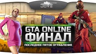 Финальный Стрим по GTA Online! Последнее пятое ограбление с Джовом и бандой.