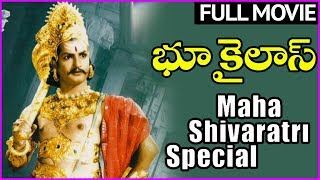 Maha Shivaratri Special Movie 2018 | Bhookailas Telugu Full Length Movie | NTR | ANR