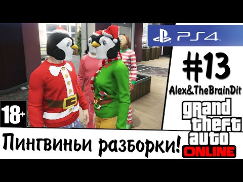 GTA Online! (18+) Пингвиньи разборки! #13 (Alex&TheBrainDit)