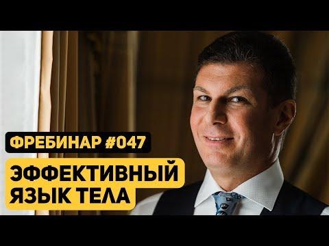 Олег Брагинский. Фребинар 047. Эффективный язык тела