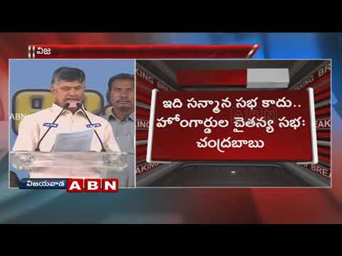 AP CM Chandrababu Interacted With Home Guards In Vijayawada | Krishna District | ABN Telugu