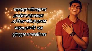 Ei Mon Tomake Dilam Mahtim Shakib Bangla new music song 2018