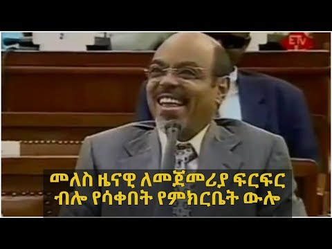 Meles Zenawi laughed for the first time on the Council