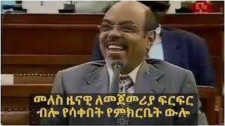 Late Prime Minister Meles Zenawi