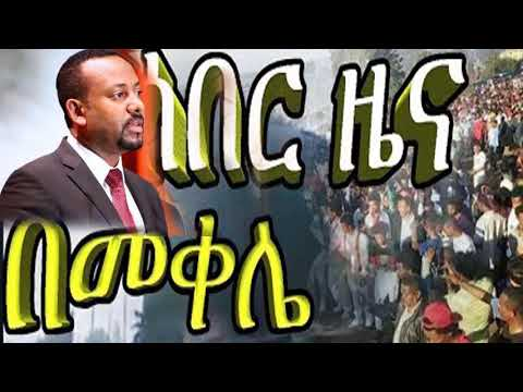 Ethiopia News today ሰበር ዜና መታየት ያለበት! December 01, 2018 thumbnail