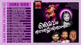 download lagu Christian Devotional Songs Malayalam  Christian Devotional Non Stop gratis