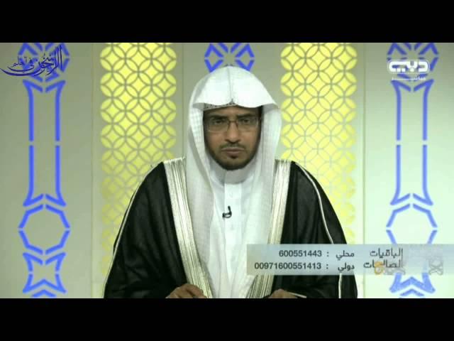 """الباقيات الصالحات الحلقة ( 47 ) بعنوان """"الخير والشر"""" ــ الشيخ صالح المغامسي"""