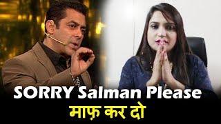 Shabnam Shaikh Say SORRY To Salman Khan   Please MAAF Kardo