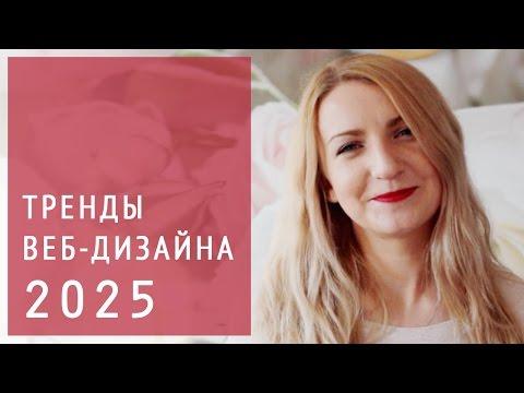 Тренды веб-дизайна 2025