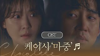 Download [MV] 케이시 - '마중' 〈초콜릿〉 OST Part. 6 ♪ Mp3/Mp4