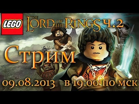 [LIVE] LEGO Властелин колец (Lord of the Rings) - Часть 2