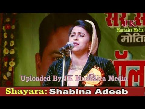 Shabina Adeeb All India Mushaira Motihari Bihar 2017 Con. Mohibbul Haque