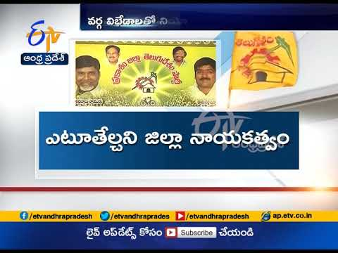 Political Heat Raises In Prakasam District | A Report