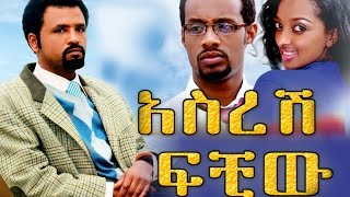 Asresh Fichiw - Ethiopia's Amharic movie | This movie released in 2015 Addis Ababa