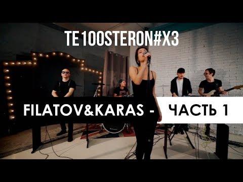 Filatov & Karas vs Te100steron: Часть 1