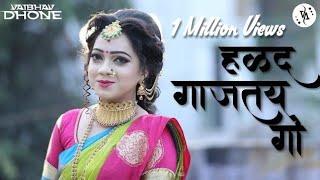 Halad Gajtay Go  Haldi Song  Shiva Mhatre  Dj Pamy