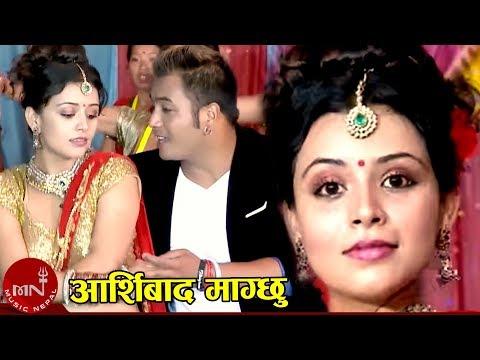 Aasirbad Magchhu Teej By Khuman Adhikari And Ramila Neupane Hd video