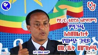 የዶ/ር ቴድሮስ አድሃኖምን ምርጫ አስመልክቶ የውጭ ጉዳይ መስሪያ ቤት EMFA Support for Dr Tedros Adhanom WHO Elect - VOA