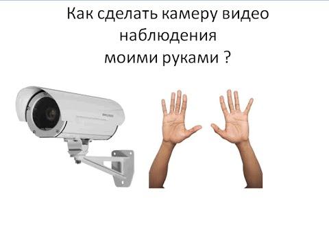 Как сделать видеокамеру наблюдения 18