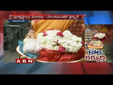 No Clue On Goddess Saree Missing In  Kanaka Durga Temple   Vijayawada   ABN Telugu