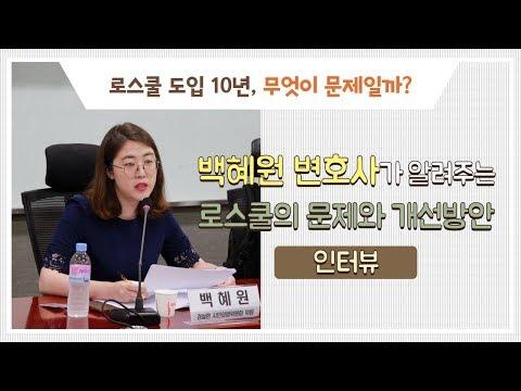 [인터뷰] 백혜원 변호사가 알려주는 로스쿨의 문제와 개선방안