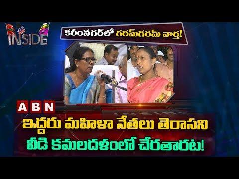 Karimnagar Two women TRS leaders Ready to Join in BJP   Inside