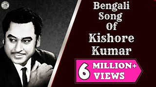 Kishore Kumar Top 10 Romantic Bengali Songs Kishore Kumar Bengali Songs