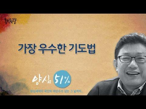 [홍익학당] 가장 우수한 기도법(160907)_A383