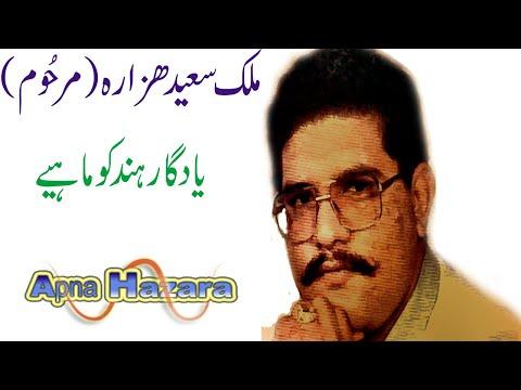 Hindko song music Shahkot Abbottabad Haripur Mansehra