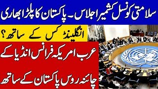 BIG DEVELOPMENT ACHIEVED BY PAKISTAN IN UNSC | KHOJI TV
