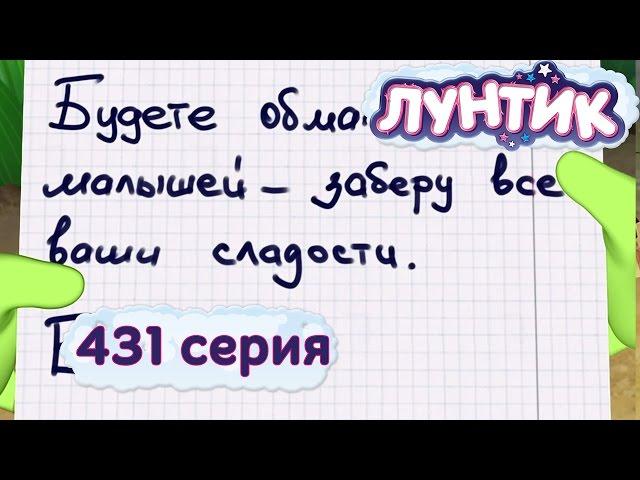 Лунтик - Новые серии - 431 серия. Бабай (Мультик)