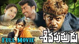 Rowthiram - Siva Putrudu Telugu Full Length Movie || Vikram, Surya, Sangeetha & Laila