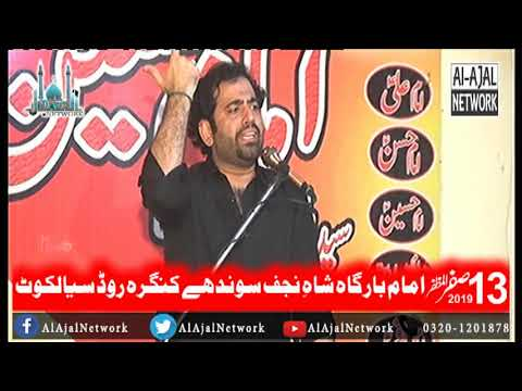 Zakir Imran Abbas Qumi 13 safar 2019 Sonday Kingra Road Sialkot